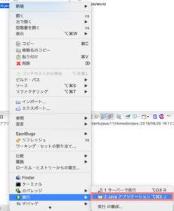 実行のJava アプリケーションを選択する画像
