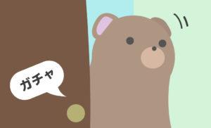 ゴルディロックス効果の3匹のくまのクマが帰ってくる画像