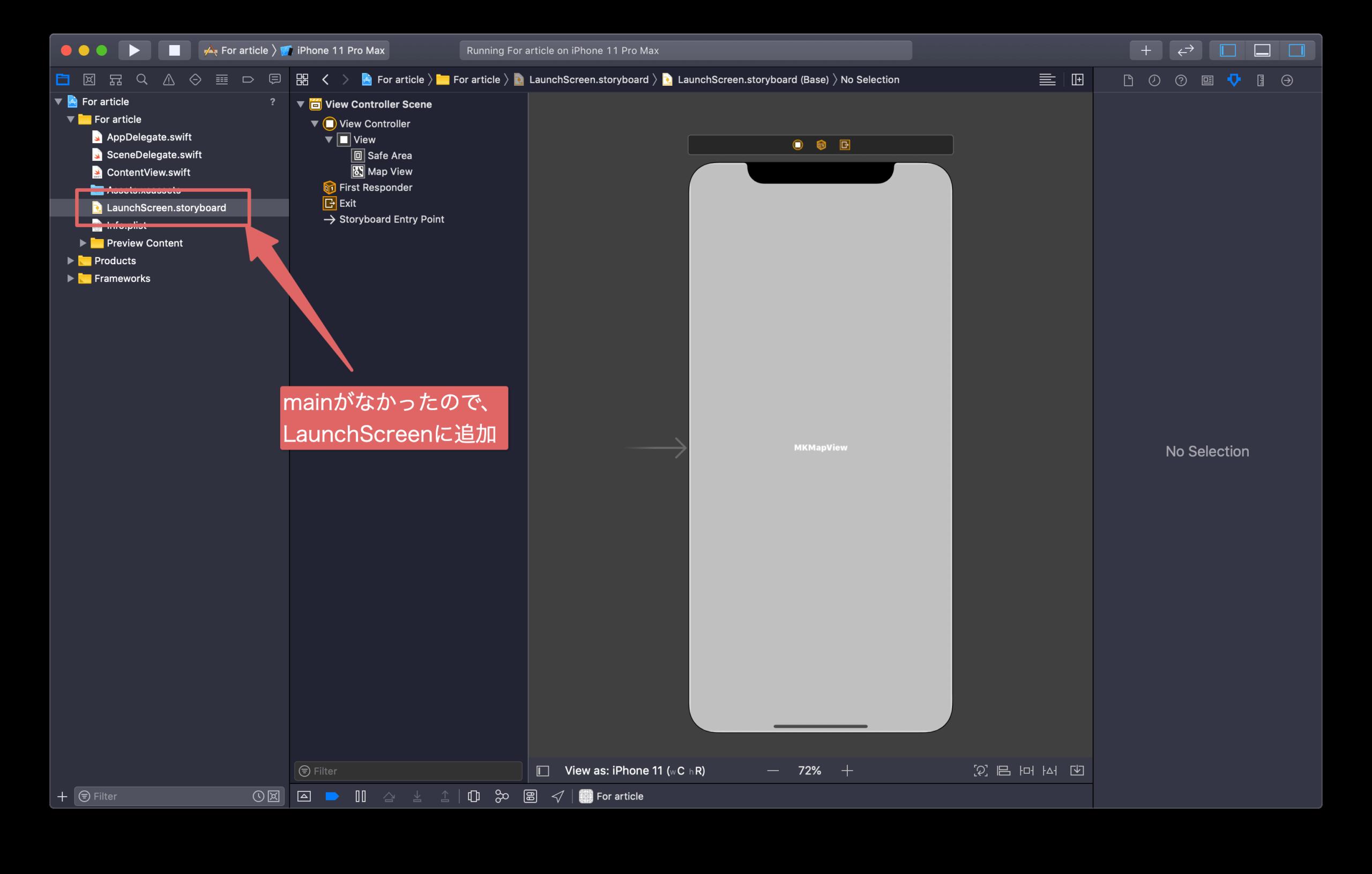 LaunchScreenにアイテムを追加した画像