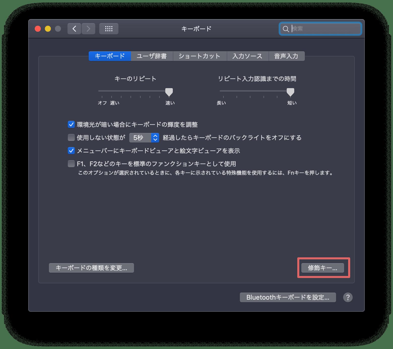 Macのキーボードを変更する方法1-3