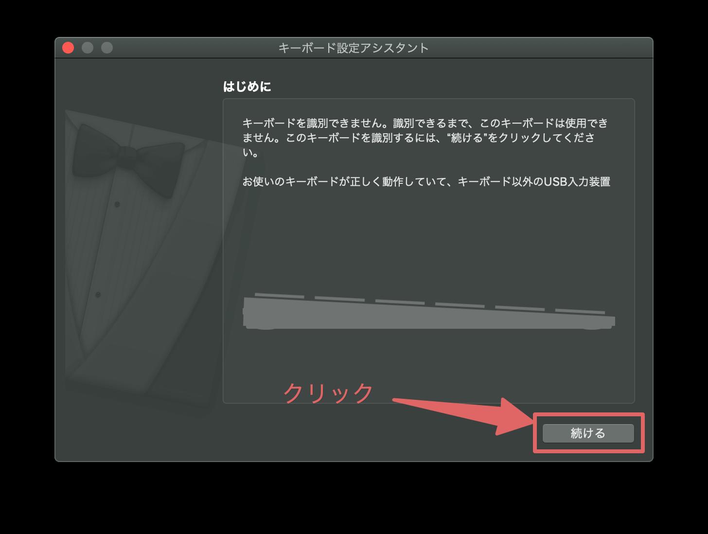 Macのキーボードを変更する方法2-17