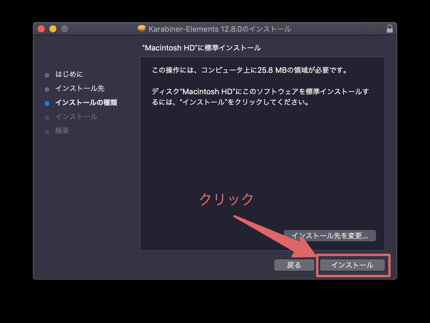Macのキーボードを変更する方法2-6