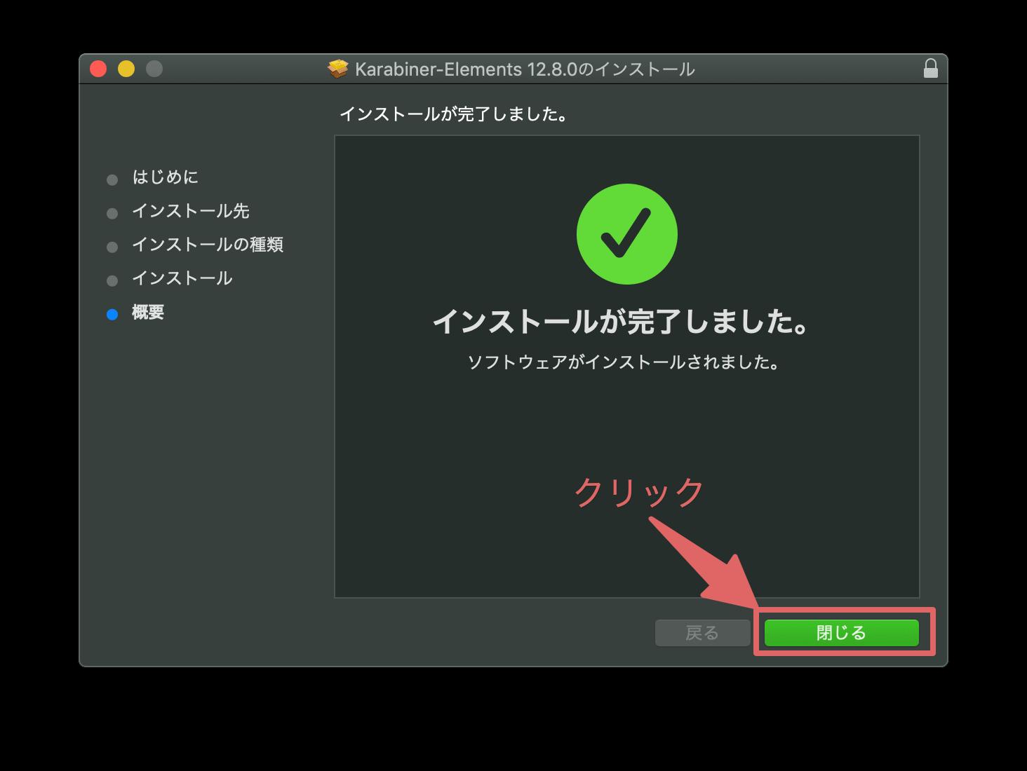 Macのキーボードを変更する方法2-9