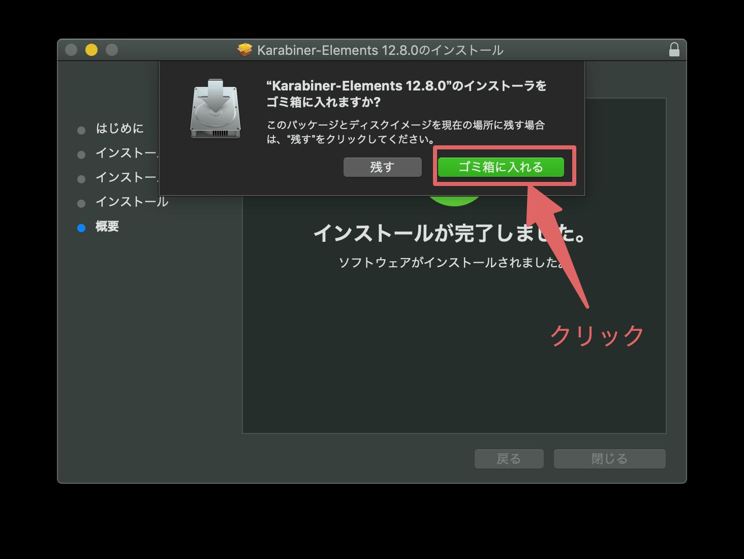 Macのキーボードを変更する方法2-10