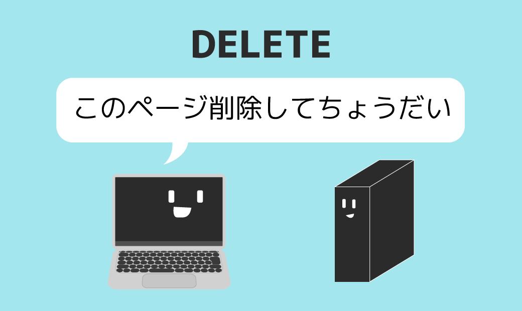 HTTPリクエストメソッド:DELETE