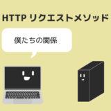 【HTTPリクエストメソッドとは?】8つ覚えよう。GET、POST、PUT、DELETE、HEAD、OPTIONS、CONNECT、TRACについて。