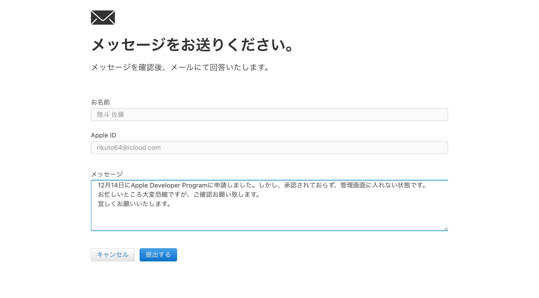 Appleへのお問い合わせのメッセージの画像