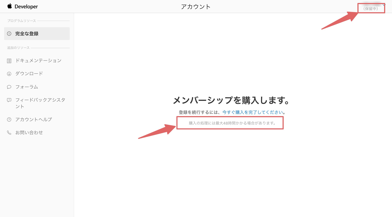 Apple Developer Programの審査が遅い画像2