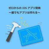 【Swift5/Xcode】超絶簡単なアプリを作ってみよう!『Step3』