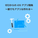 【Swift5/Xcode】iOSアプリを開発するには?アプリ開発に必要なものは?『Step1』