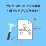 Xcodeでプロジェクトを作成してみよう【Xcode/Swift】『Step3』