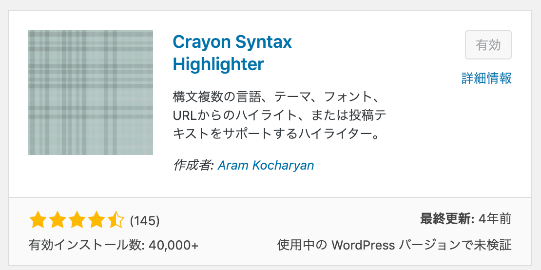 Crayon Syntax Highlighterの画像