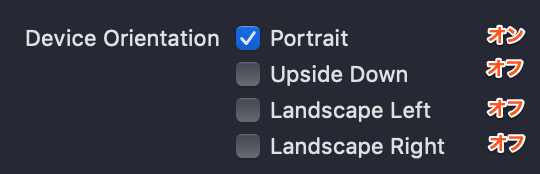 Devise Orientationの画像