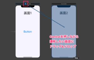 ViewControlerを画面2に繋げる画像