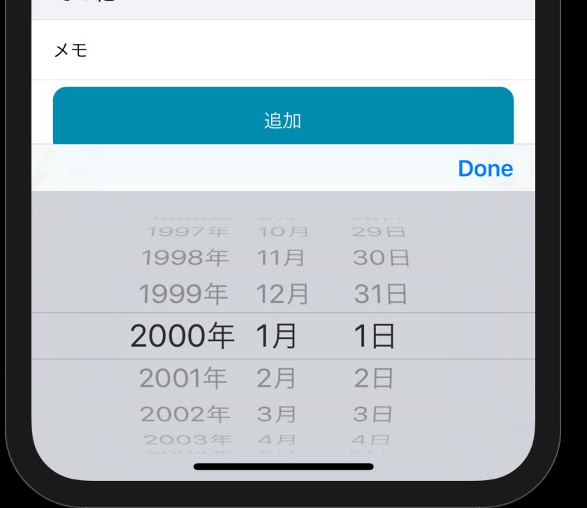 iPhoneのドラムロール型の画像