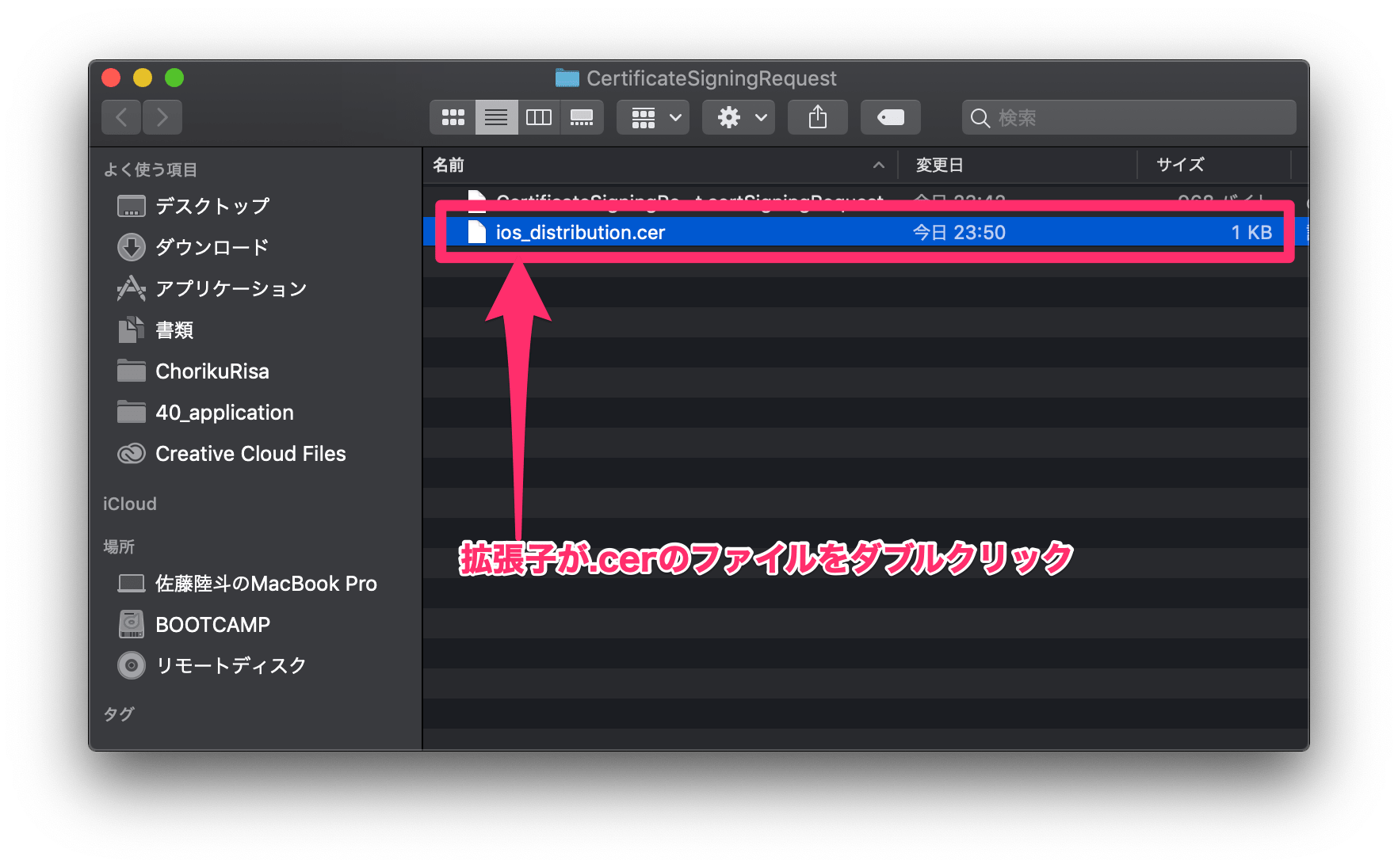 iOS_distribution.cerをクリックの画像