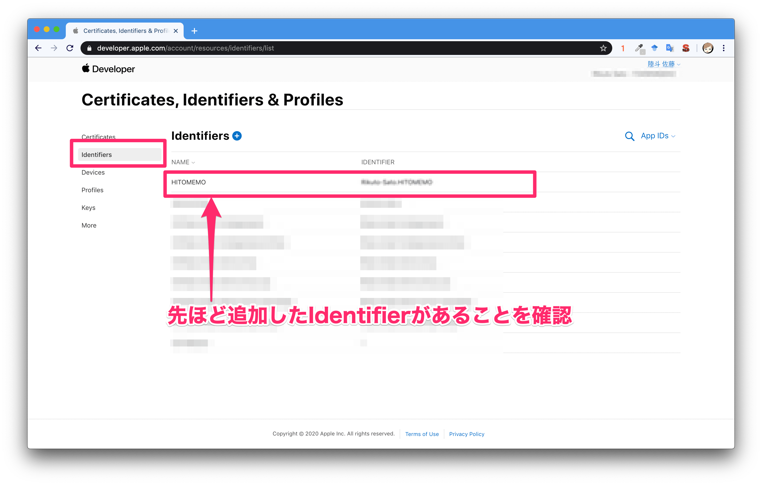 identifiersを確認の画像