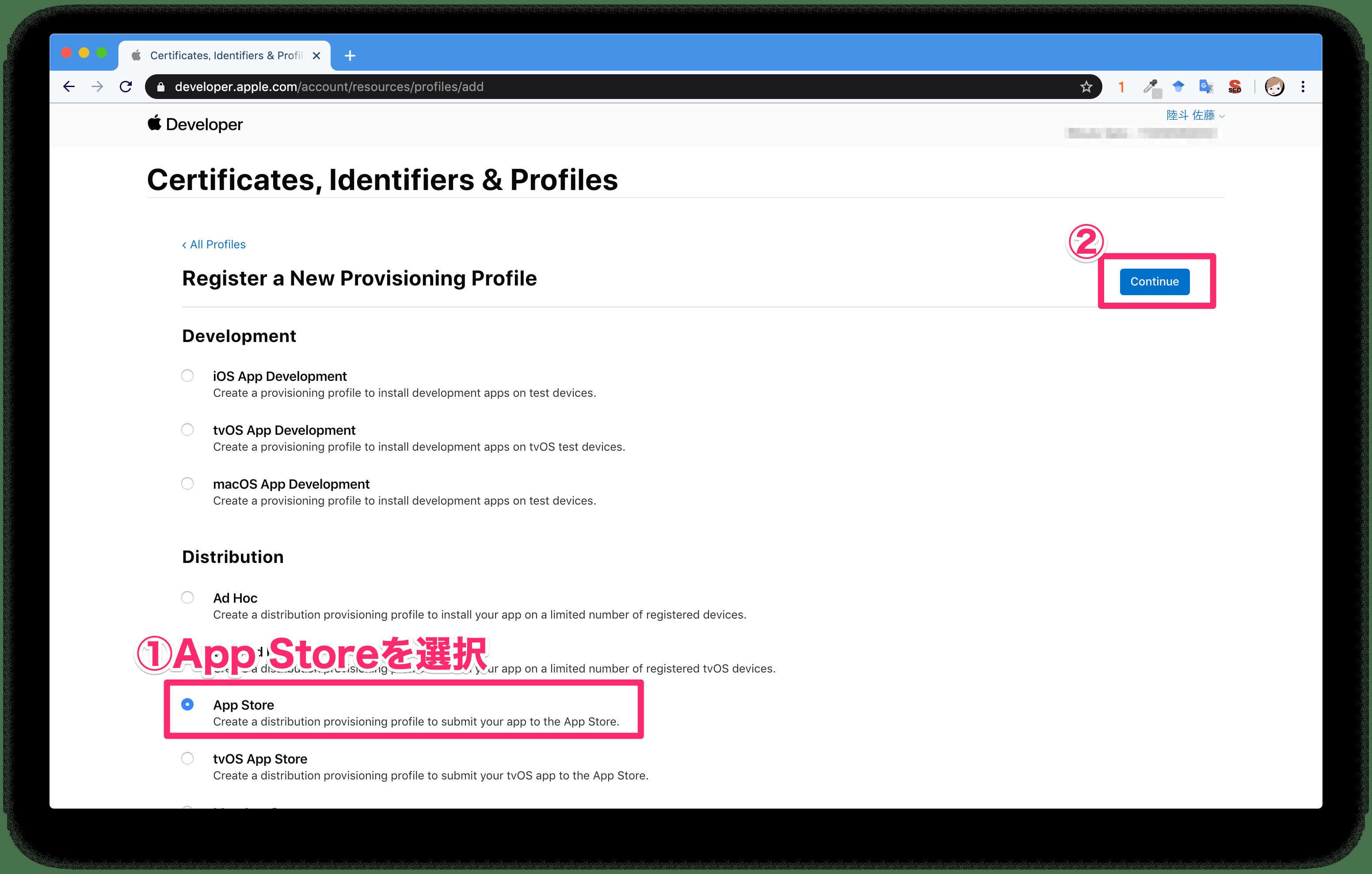 AppStoreを選択してcontinueをクリックする画像