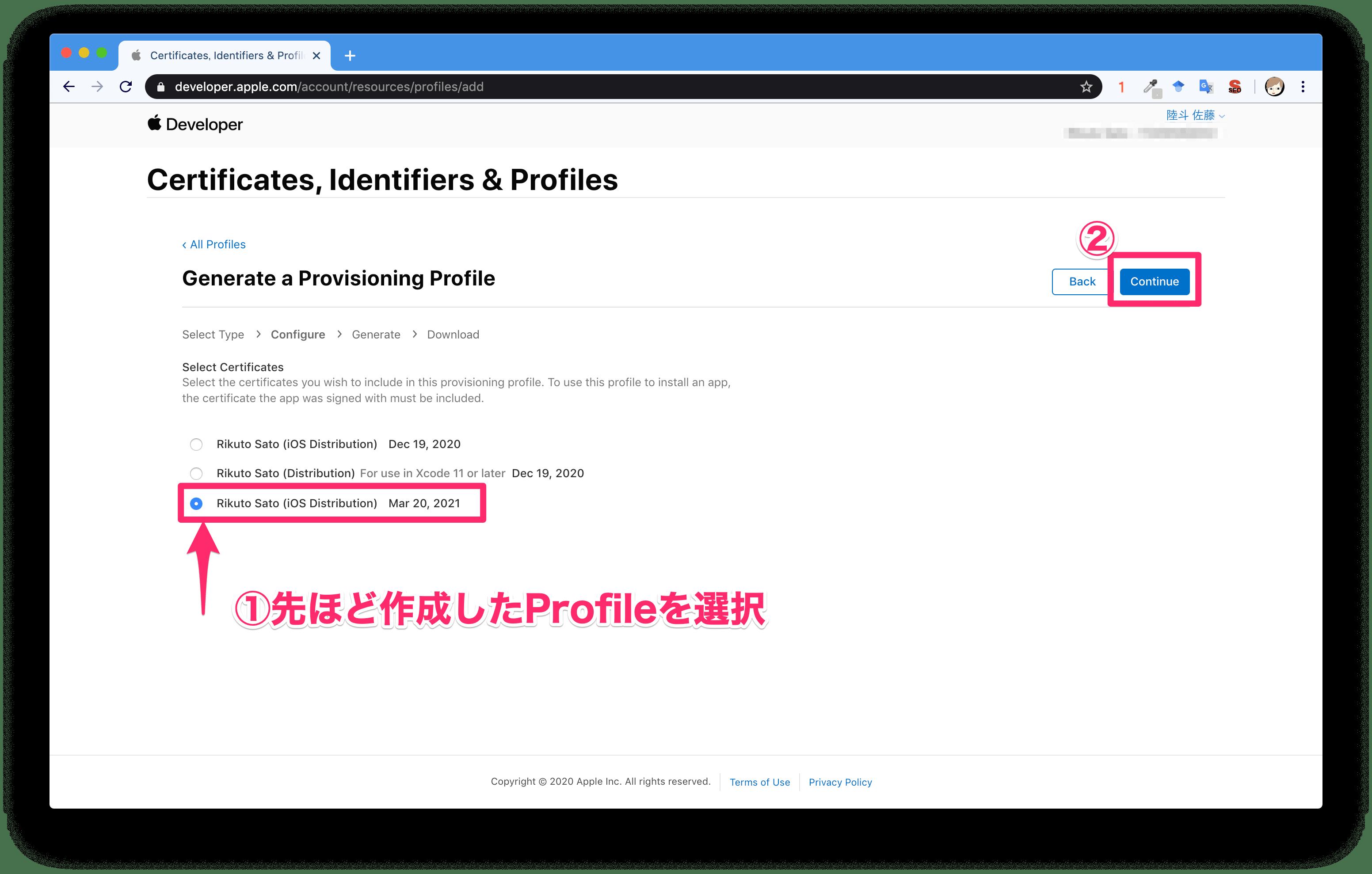 Profileを選択しcontinueをクリックの画像
