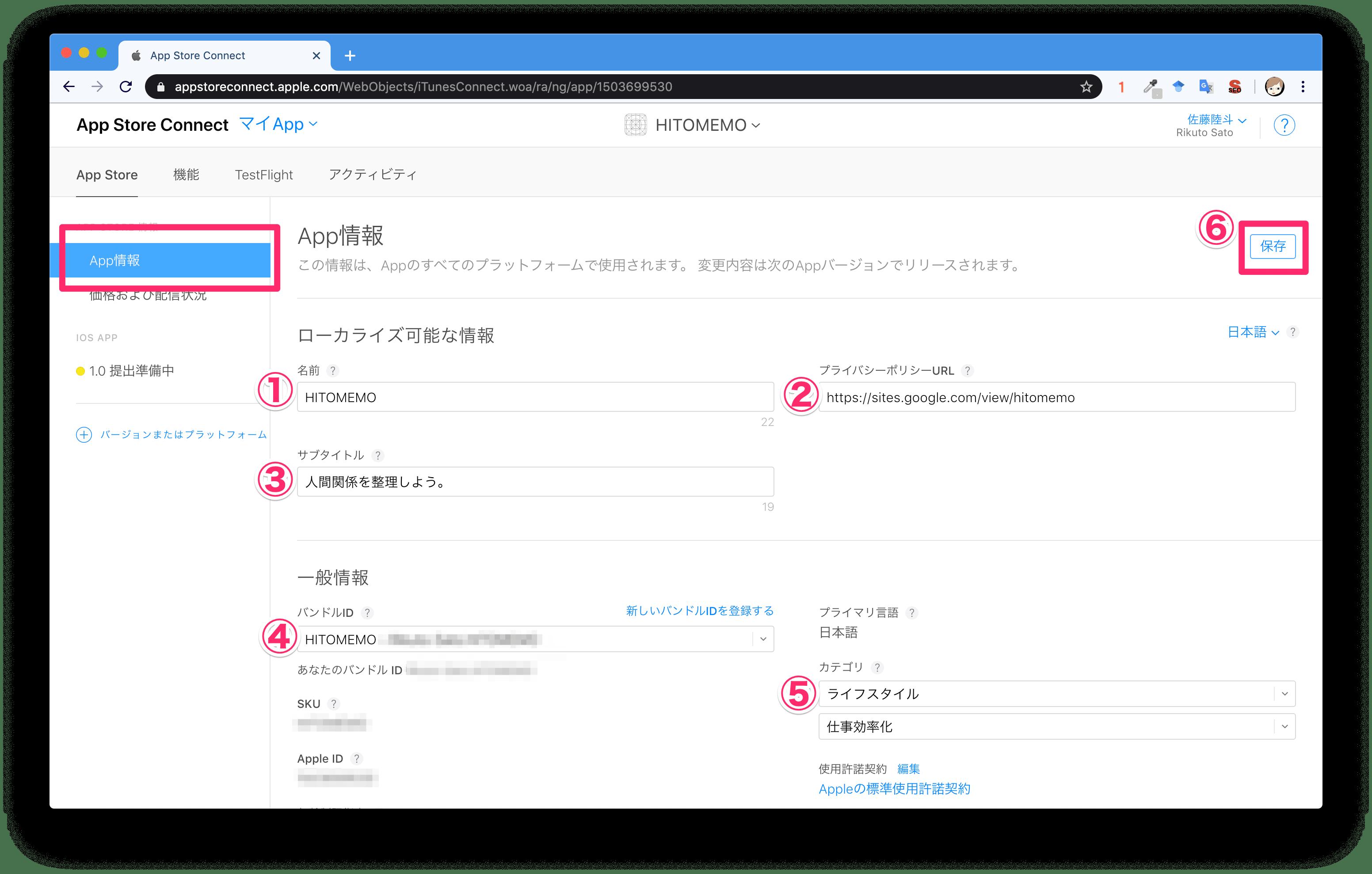 Appの情報を登録の画像