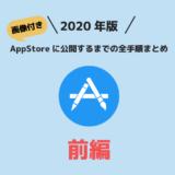 【画像つき】2020年版AppStoreに公開するまでの全手順まとめ【前編】