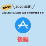 【画像つき】2020年版AppStoreに公開するまでの全手順まとめ【後編】