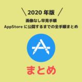 【画像なし早見】2020年版AppStoreに公開するまでの全手順まとめ