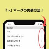 【Swift5】セルの右側に、「>」右矢印マークをつける方法。つける理由
