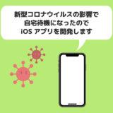 【アプリ開発】新型コロナウイルスの影響で自宅待機になったのでiOSアプリを開発します。