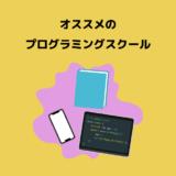 【iOSエンジニア】アプリが作れるようになるプログラミングスクールオススメは二択!