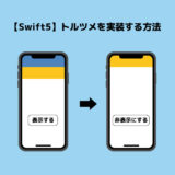 【Swift5/Xcode】UIStackViewで簡単にトルツメを実装する方法(表示非表示切り替え)