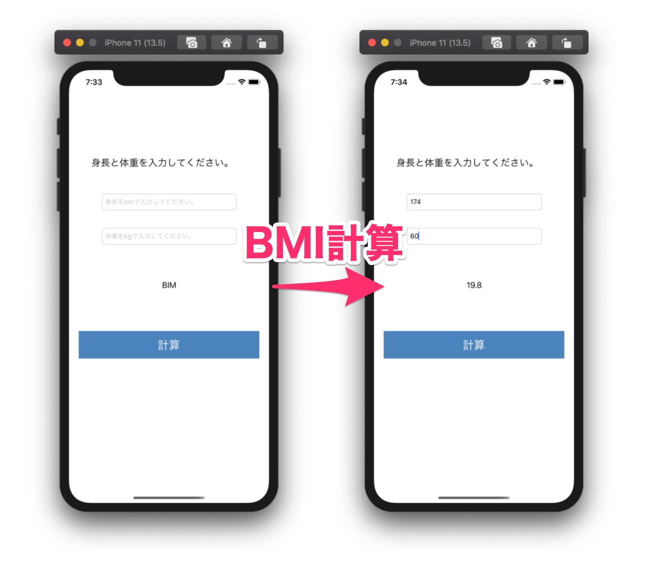 BMIアプリの画像